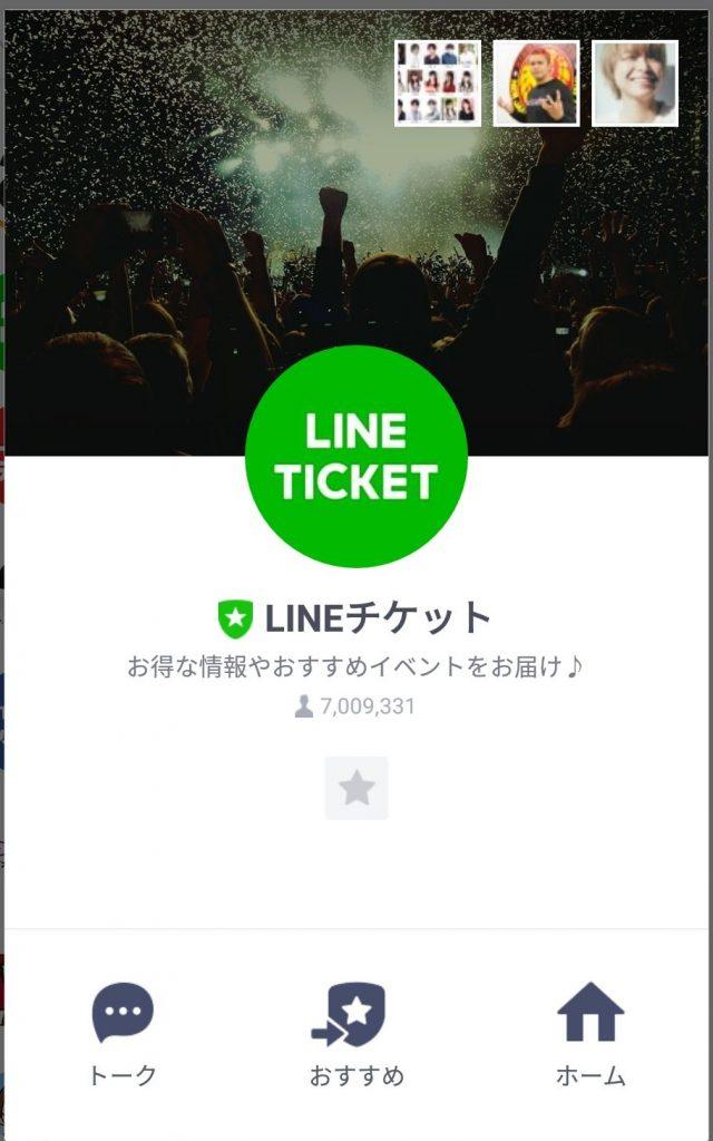 LINEチケット公式LINE